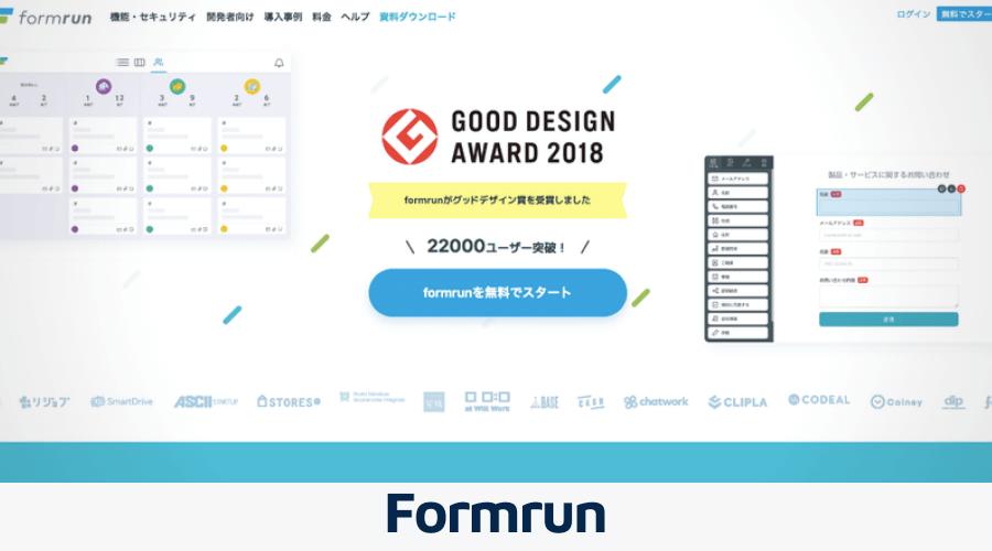 formrun[PR]